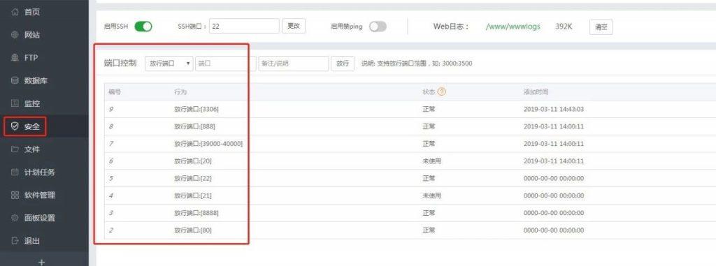 宝塔面板部署项目和添加网站-Mr.Li's Blog
