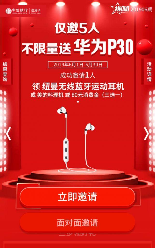 李海蒙邀您一起领华为P30(8G+128G)-Mr.Li's Blog